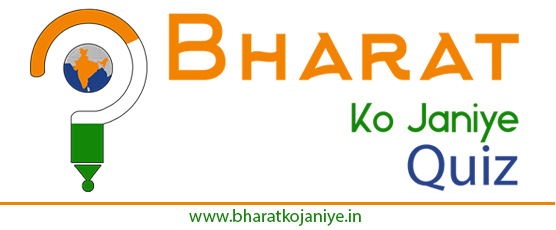 Image result for Bharat Ko Janiye (Know India) quiz