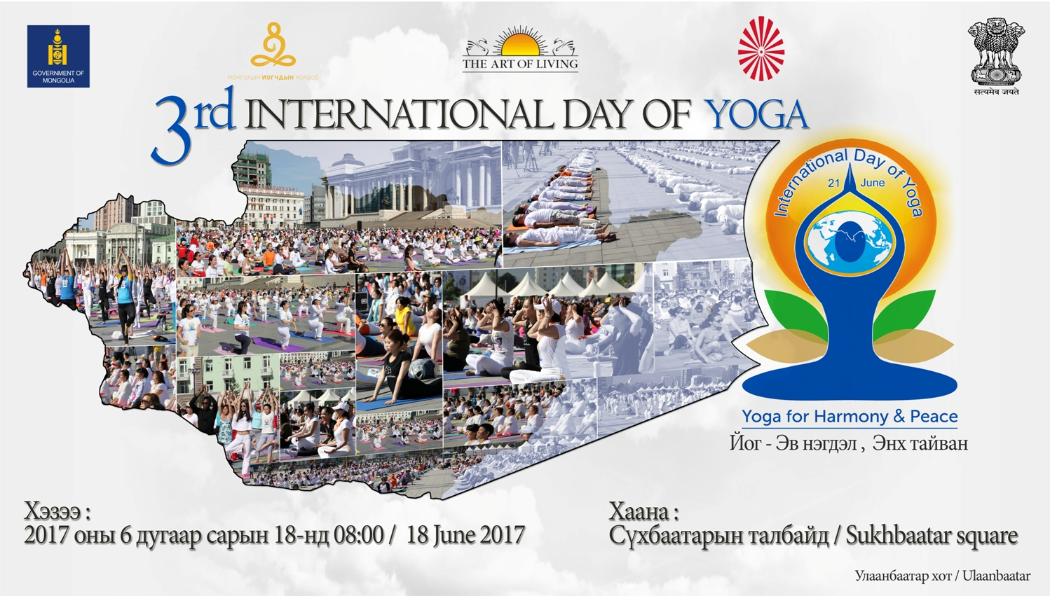International Day of Yoga Common Protocol