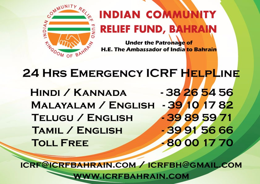 Indian Community Relief Fund. Bahrain